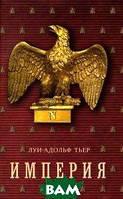 Луи-Адольф Тьер История Консульства и Империи. Книга 2. Империя. В 4 томах. Том 2