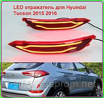 Отражатель в бампер LED для hyundai tucson 2015 2016