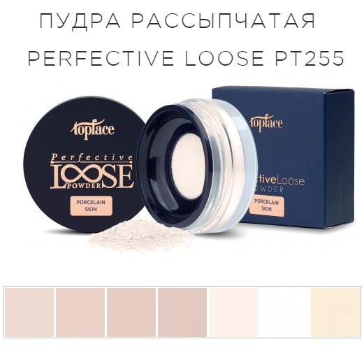Пудра рассыпчатая TopFace Perfective Loose PT-255