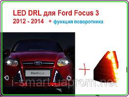 DRL дневный ходовый огни на FORD FOCUS от 2012-2014