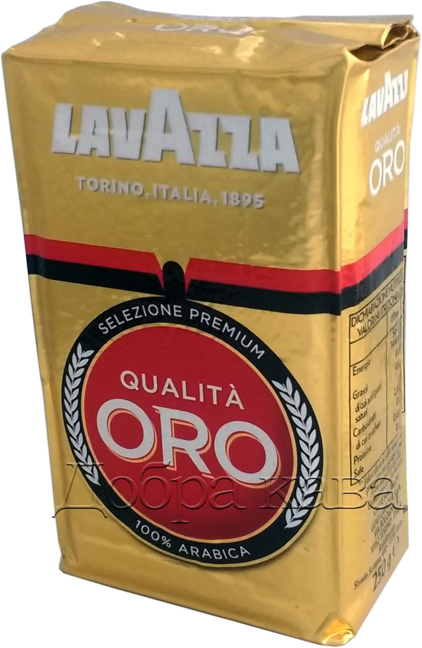 Кофе молотый Lavazza Qualita Oro (100% Арабика) 250г