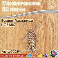 """Механические 3d пазлы UGEARS модель """"Башня-Мельница"""""""