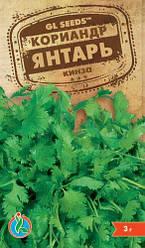 Семена - Кориандр Янтарь (Кинза), пакет 3 г
