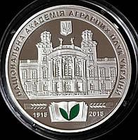 Монетовидный жетон Украины 2018 г. 100 лет национальной академии аграрных наук Украины