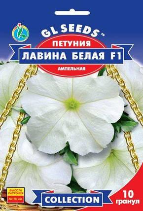Петуния ампельная Лавина Белая F1, 10 семян - Семена цветов, фото 2