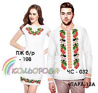 Вышиванки для пары в Украине. Сравнить цены 2c9566507b258
