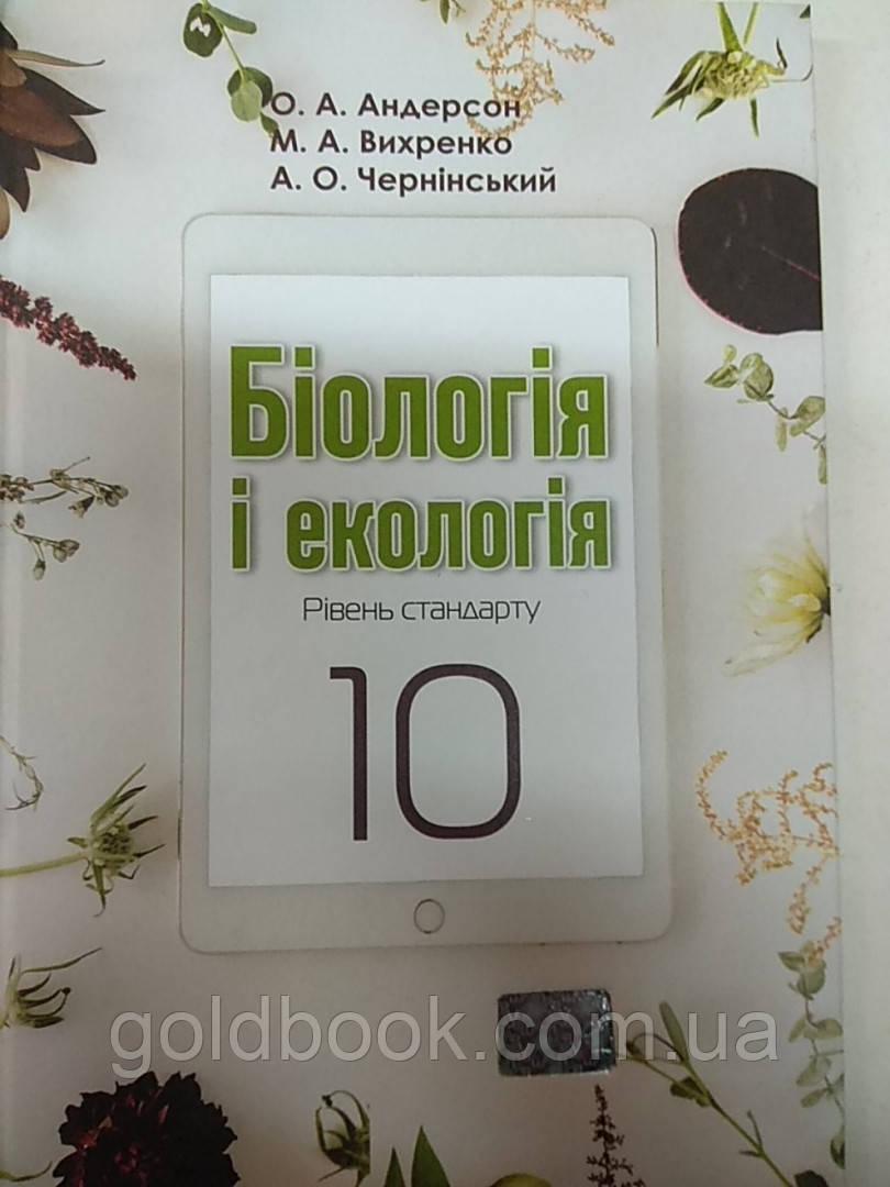 Біологія і Екологія 10 клас. Підручник.