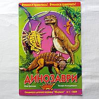"""Настольная игра-бродилка """"Динозавры"""" б/у на укр. языке"""