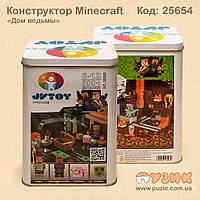 """Детский конструктор Minecraft """"Дом ведьмы"""" на 500 деталей"""