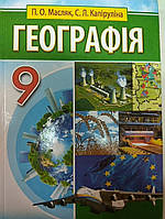 Географія 9 клас. Підручник.