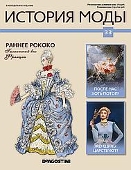 Журнал История моды (DeAgostini) №33- Раннее рококо. Галантный век Франции