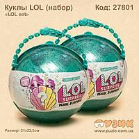 Лол сюрприз малиновый большой шар с куклами L.O.L. Surprise Big