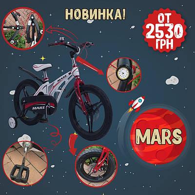 """Велосипед """"MARS-12"""" White"""