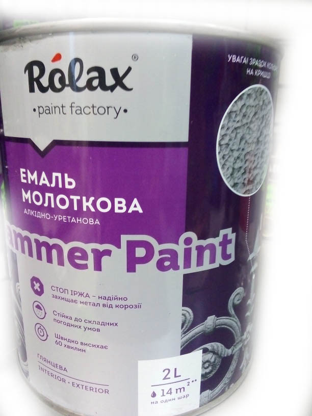 Эмаль молотковая текстурная Hammer 307 голубой 2л Ролакс
