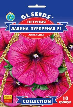 Петунія F1 Лавина Пурпурова, 10 насіння - Насіння квітів, фото 2