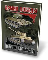 """Книга """"Армия Победы против Вермахта"""", Андрей Мерников  """