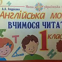 Англійська мова 1 клас вчимося читати