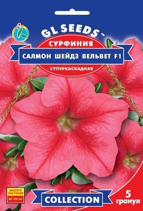 Сурфиния F1 Салмон Шейдз Вельвет, 5 семян - Семена цветов, фото 2