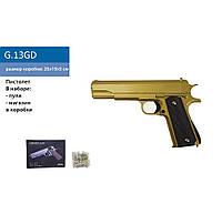 Пистолет метал.пластик G.13GD (24шт) с пульками в коробке 22*14,5*3,5см
