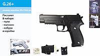 Пистолет метал.пластик G.26+ (24шт) с пульками,кобурой в коробке 20*15*5см
