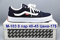 Кеды мужские Vans №M 103 (40-45).Оптом.