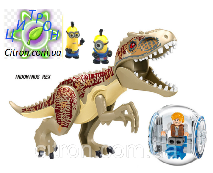 Динозавр Индоминус золотой со сферой + 2 миньона аналог Лего большой желтый  Длина 29 см. Конструктор динозавр