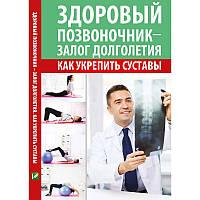 Здоровый позвоночник-залог долголетия. Как укрепить суставы. Константинов Максим