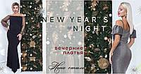 Восхитительные вечерние платья. Какое надеть в Новогоднюю ночь 2019.