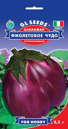 Баклажан Фиолетовое Чудо, пакет 0.5 г - Семена баклажан, фото 2