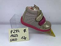 Ботинки детские Clibee оптом P 274 gold (р.18-23)