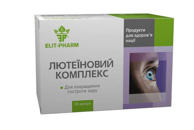 Лютеиновый комплекс препарат для улучшения зрения (Элит-Фарм) 50 капс., фото 2