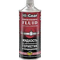Жидкость для гидроусилителя руля. Герметизация и кондиционер c SMT² Hi-Gear 946 мл.