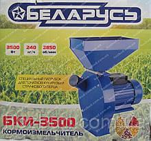 Кормоизмельчитель Беларусь БКИ-3500 (зерно+кукурузные початки)