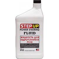 Жидкость для гидроусилителя руля StepUp 946 мл.