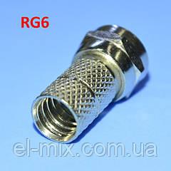 Штекер F d6.5мм RG6  WTY0450-2  #0055  /упак.100шт.