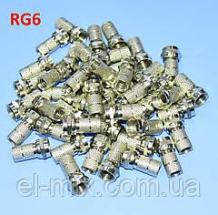 Штекер F d6.5мм RG6  WTY0450-2  #0055