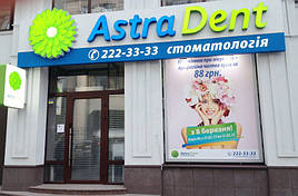 """Выполнили проект реконструкции помещения в г.Киев на М. Контрактовая пл. под стоматологическую клинику """"Astra Dent"""". Клиника на 2 кабинета с операционной и рентгендиагностическим кабинетом. Площадъ - 150м2."""