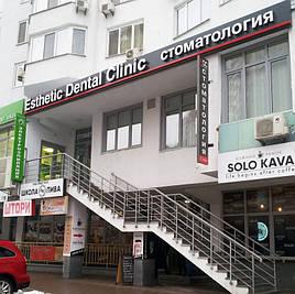 Выполнили проект реконструкции помещений в г.Киев под стоматологическую клинику. Клиника на 3 кресла с  рентгендиагностическим кабинетом. Площадъ - 100м2.