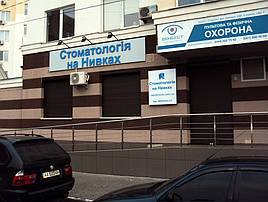 Выполнили проект реконструкции помещений в г.Киев возле М. Нивки под стоматологическую клинику. Клиника на 2 кресла с рентгендиагностическим кабинетом. Площадъ - 50м2.