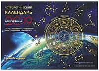Лунный календарь для Украины 2019