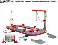Рихтовочный стапель, стенд платформенного типа «Универсал» для кузовного ремонта автомобилей после ДТП.