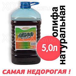 Олифа Натуральная 5,0лт