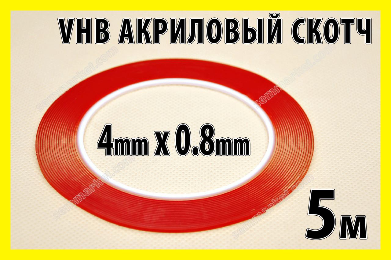 Скотч двухсторонний VHB 0.8 x 4мм x 5м акриловый прозрачный 3M4213/4249