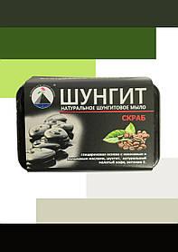Органическое шунгитовое мыло - скраб