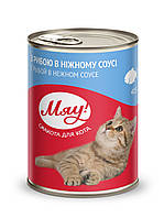 МЯУ консервы с рыбой в нежном соусе, 415 гр