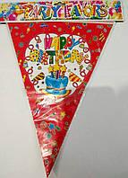"""Гірлянда з трикутних прапорців двостороння, довжина близько 2,2 м, """"Happy Birthday"""". Червона"""