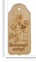 """Доска сувенирная с выжиганием матери с детьми """"Найкращій матусі"""" 14х32 см"""