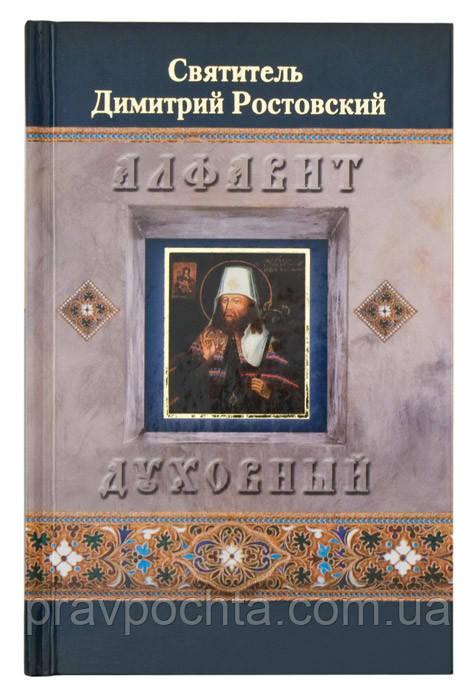 Алфавіт духовний. Святитель Димитрій Ростовський