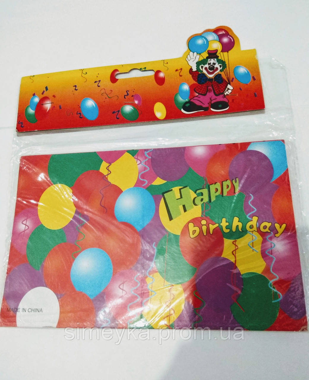 """Запрошення на дитячий день народження, в упаковці 10 шт. з конвертиками. """"Повітряні кульки"""""""