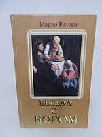 Велосо М. Беседа с Богом (б/у).